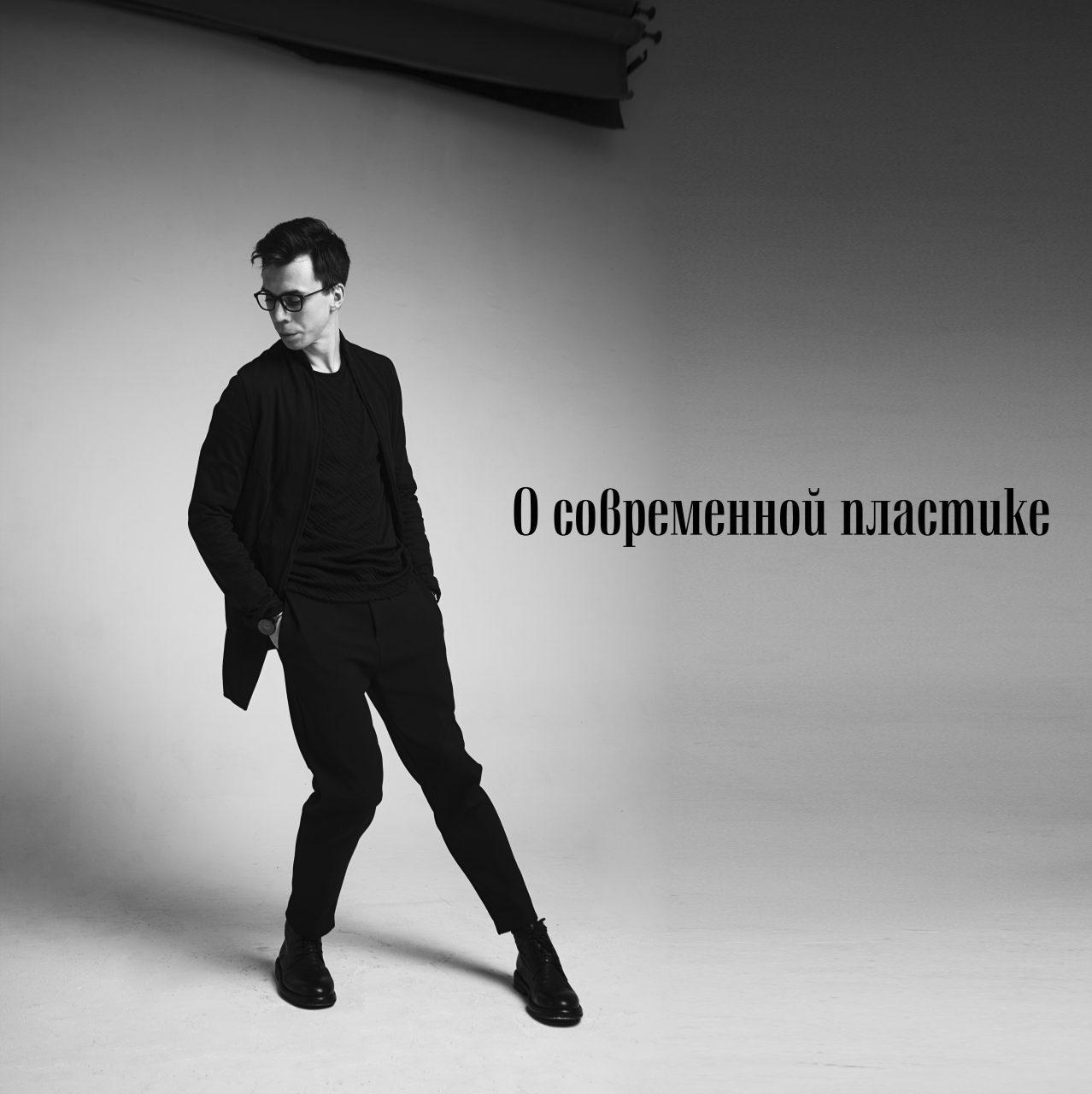 Максим Петров: «Мне нравится ставить танец в любом виде и при любых обстоятельствах»