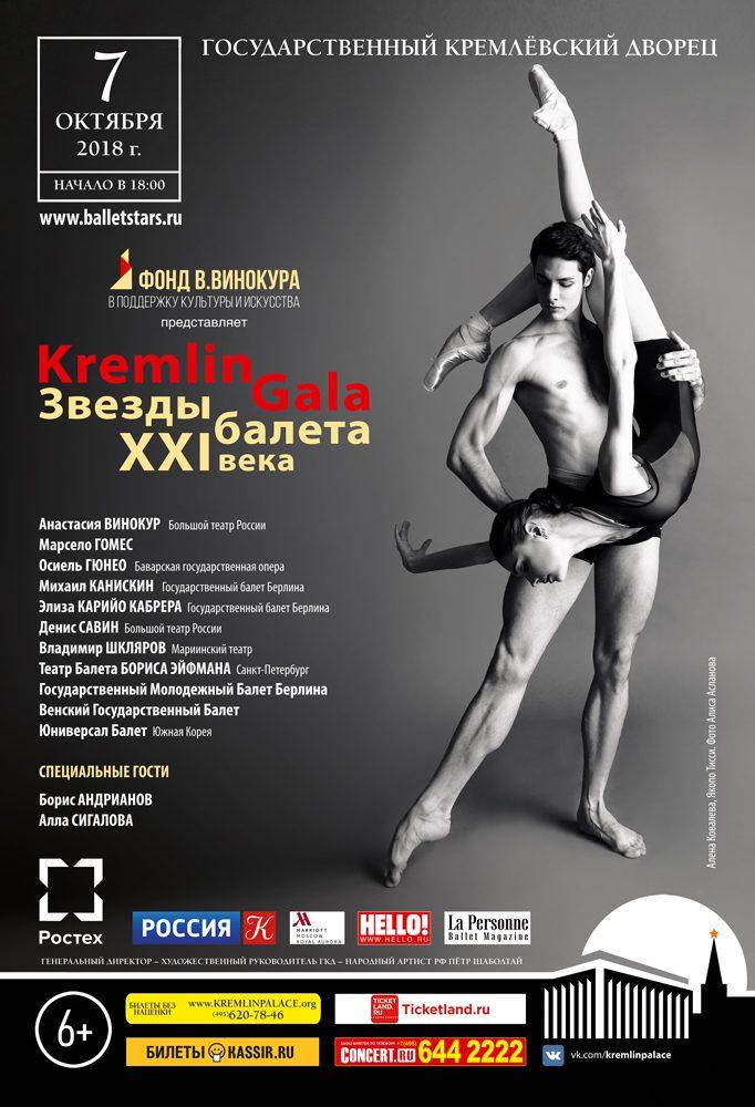 Kremlin Gala 2018!