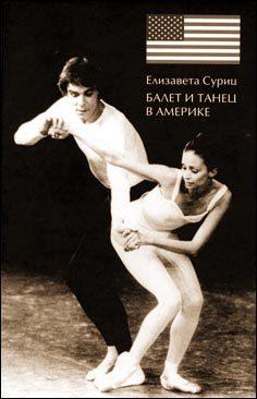 Танцуем и читаем