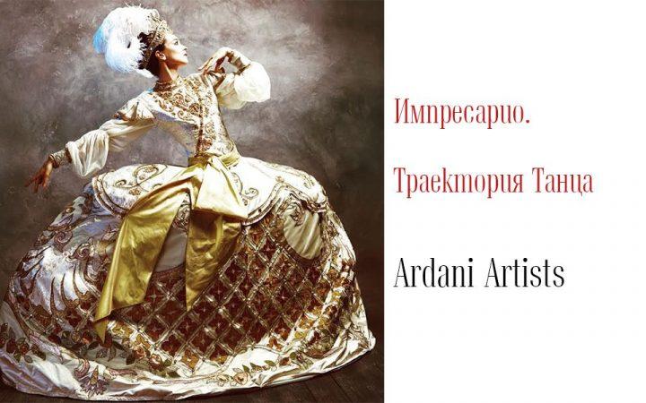 Выставка «Импресарио. Траектория танца»