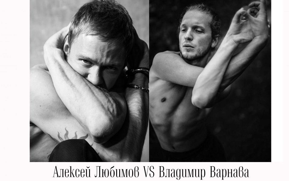 Алексей Любимов VS Владимир Варнава