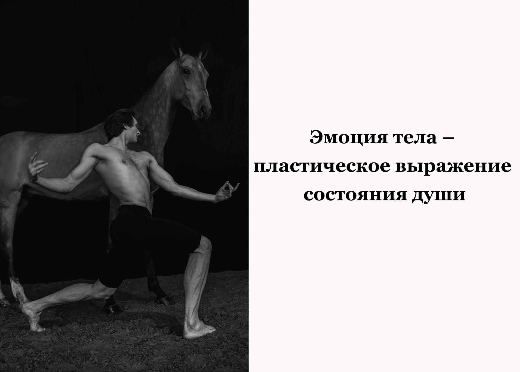 Танец. Эмоция. Тело. Движение. – Специальный проект ко Дню Танца