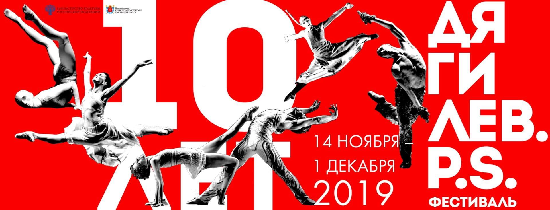 Международный фестиваль искусств «Дягилев P.S.». Юбилей. Гид